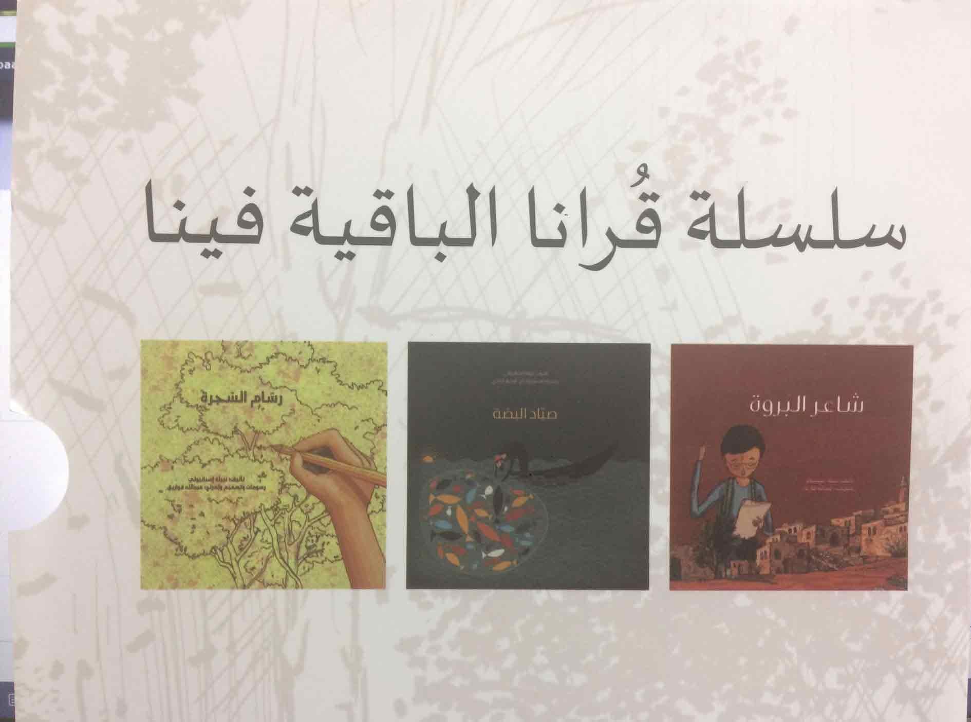 سلسلة قرانا الباقية فينا: أزهار في الصحراء