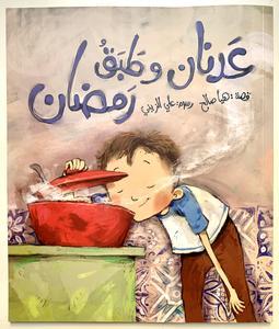 عدنان وطبق رمضان: روح رمضانية تخيّم في الرسومات