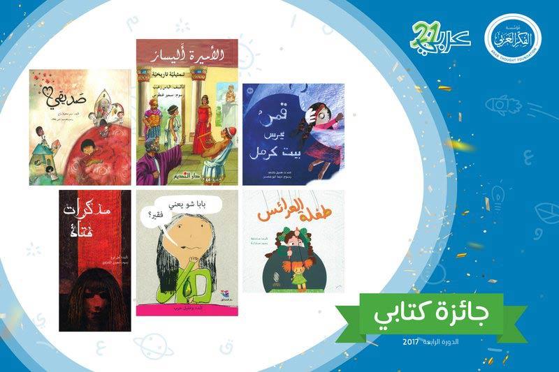 """""""جائزة كتابي 2017"""" لأدب الطفل عن مؤسّسة الفكر العربيّ"""