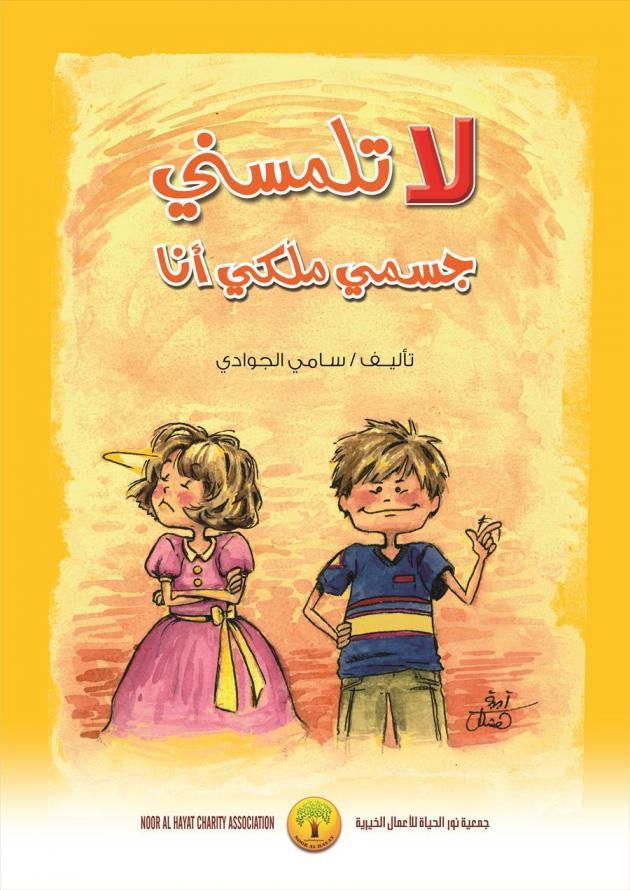 كتب أطفال تتحدّى التحرّش الجنسيّ