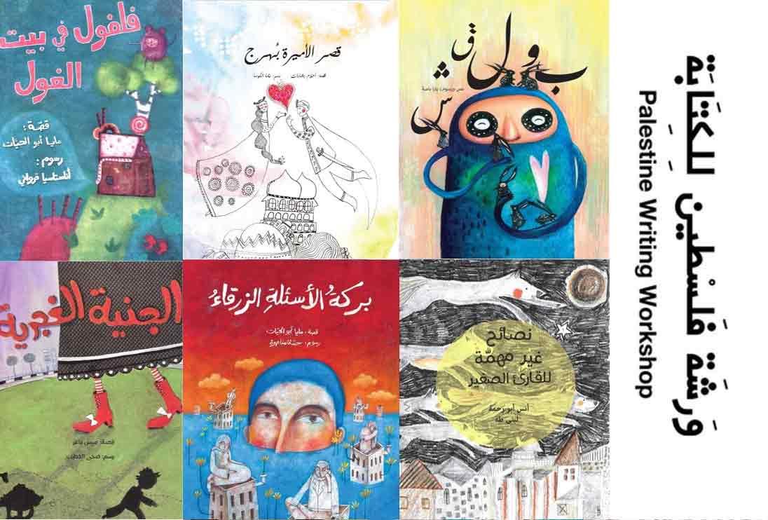 ورشة فلسطين للكتابة: ستة اصدارات جديدة للأطفال والفتيان