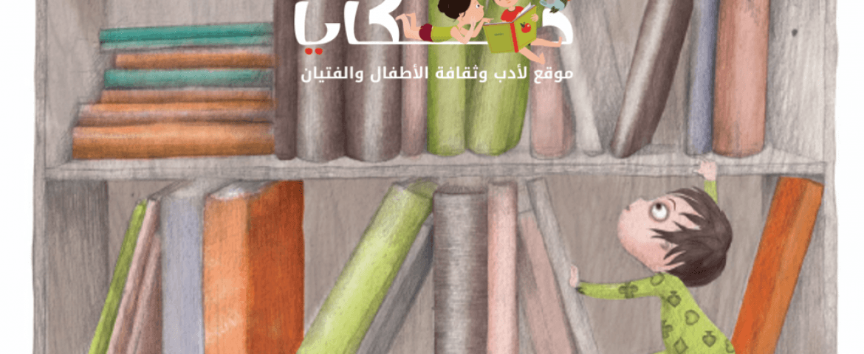 استمرار التسجيل لورش 2019 لكتابة ورسم أدب الأطفال