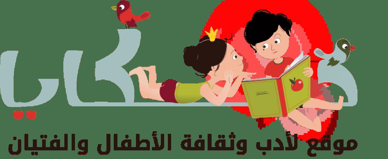 دعوة لتقديم نصوص لإصدار كتب للأطفال 2020