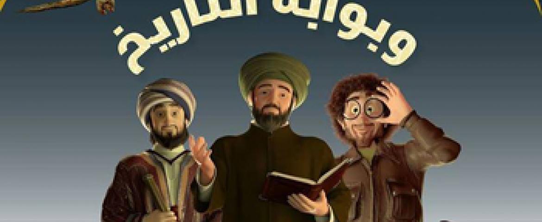 نور وبوابة التاريخ: عن النهضة الإسلاميّة والعصر الذهبيّ