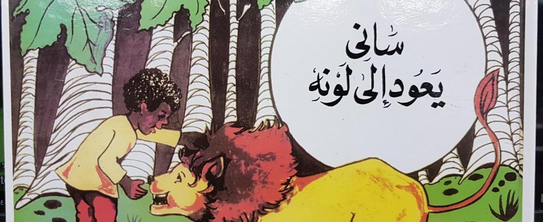 ساني يعود إلى لونه ويبقى في الغابات بين الحيوانات
