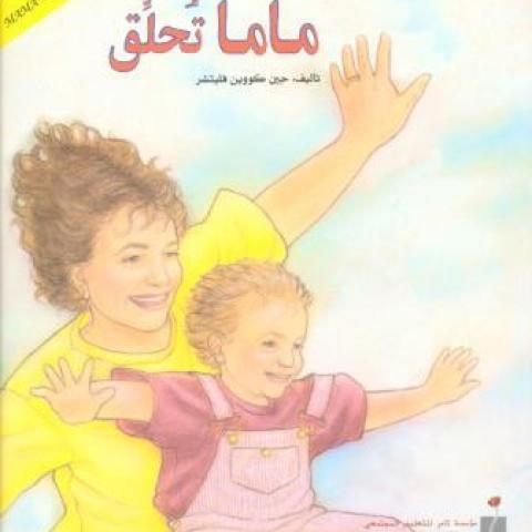 """""""ماما تحلّق"""": أمومة قوية ونقد لمعتقدات مجتمعية"""
