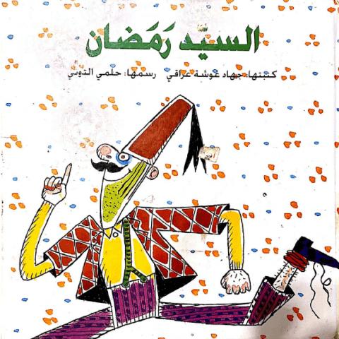 السيد رمضان: فكاهة جحا وزوجته في الشهر الفضيل