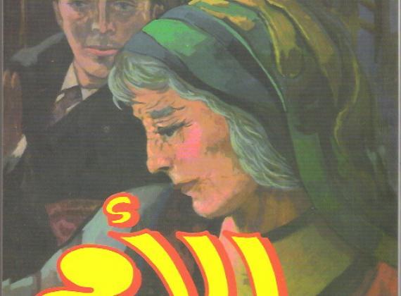 توصية د. عصام عساقلة: اقرأوا رواية الأمّ لمكسيم غوركي