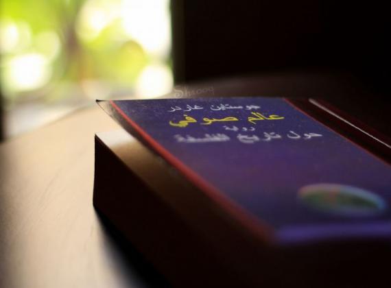 توصية الباحثة بنان عويسات: اقرأوا عالم صوفي للمؤلف النرويجي جوستاين غاردر