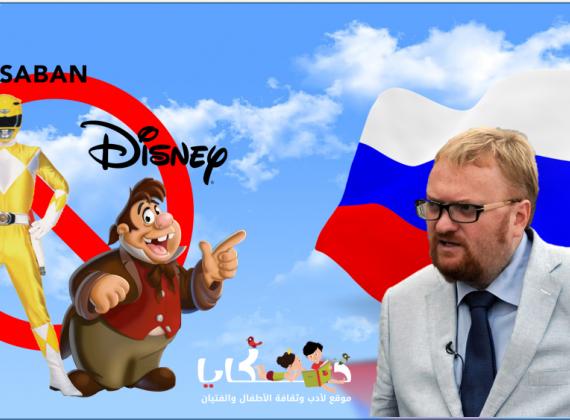 """روسيا تعلم أطفالها وشبابها """"قيمة"""" جديدة: الهوموفوبيا!"""