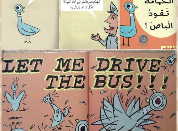 توصية # 23 – لا تدعوا الحمامة تقود الباص