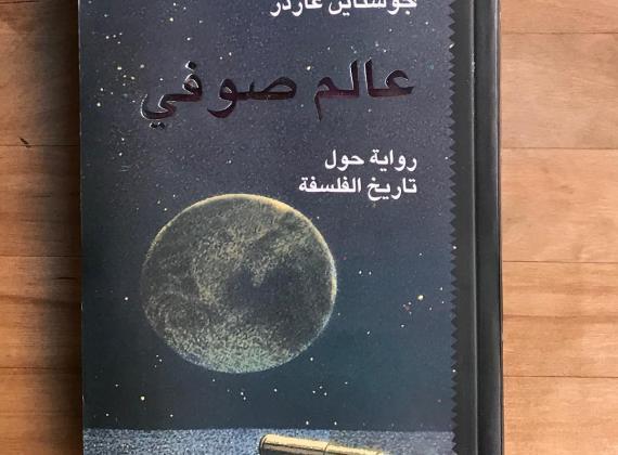 عالم صوفي- توصية سارة مصطفى صالح كفينا