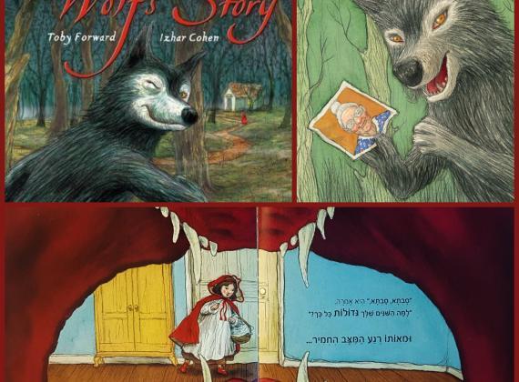 توصية # 70 - قصة الذئب