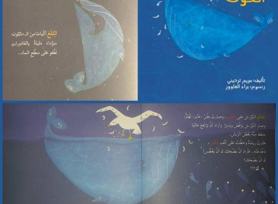 توصية # 56 - لما عطس الحوت