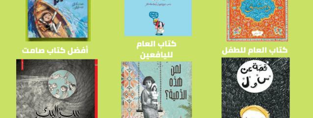 توزيع جائزة اتصالات لأدب الأطفال - 2019