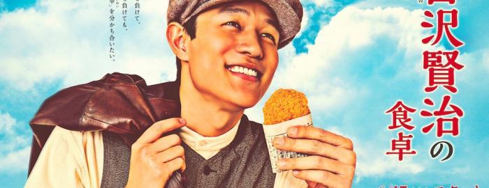 كينجي ميازاوا: أدب أطفال حديث من مؤلف قديم
