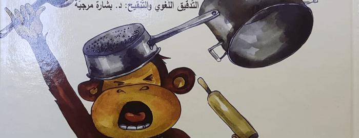 القرد بعين إمّه غزال: نقد التربية والدلال في قصة ميسون أسدي